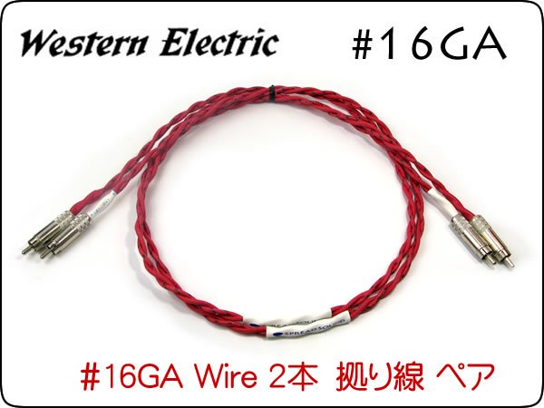 <img class='new_mark_img1' src='https://img.shop-pro.jp/img/new/icons29.gif' style='border:none;display:inline;margin:0px;padding:0px;width:auto;' />Western Electric #16GA Wire 2本 拠り線  #3502A 50cm〜