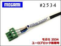 MOGAMI モガミ #2534  ユーロブロック用ケーブル
