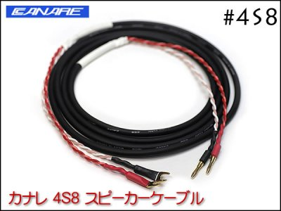 ●SPREAD SP CABLE / CANARE 4S8 スピーカーケーブル