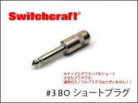 SWITCHCRAFT / スイッチクラフト #380 ショートプラグ