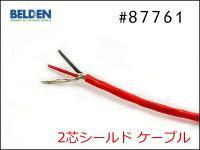 BELDEN ベルデン #87761 2芯シールド ケーブル 切り売り 1m〜