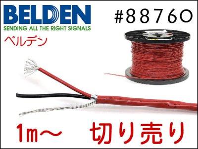 BELDEN ベルデン #88760 2芯シールド ケーブル 切り売り 1m〜