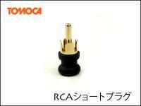 RCA ショートプラグ