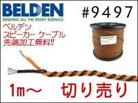 BELDEN ベルデン #9497 スピーカーケーブル 切り売り 1mから購入 ネコポスOK 先端加工無料!!