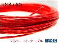 BELDEN ベルデン #88760 RCAケーブル ペア ノイトリック #373 30cm〜