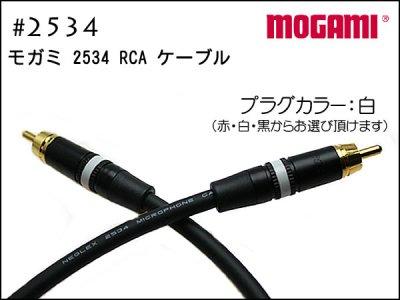 MOGAMI モガミ #2534 RCAプラグ #NYS373 15cm〜