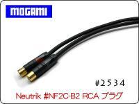 MOGAMI モガミ #2534 Neutrik NF2C-B/2 15cm〜