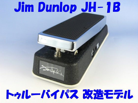 <img class='new_mark_img1' src='https://img.shop-pro.jp/img/new/icons5.gif' style='border:none;display:inline;margin:0px;padding:0px;width:auto;' />Jim Dunlop JH-1B トゥルーバイパス 改造