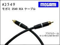 MOGAMI モガミ #2549 + Neutrik #NYS373 RCA 15cm〜