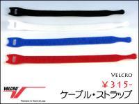 Velcro製 ケーブル・ストラップ 20cm