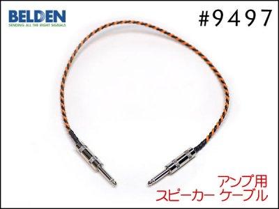 BELDEN ベルデン #9497 スピーカーケーブル AMPヘッド