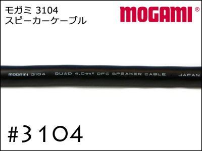 MOGAMI #3104 4芯 ケーブル 切り売り 1m〜