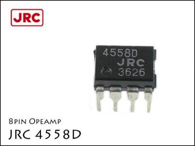 JRC 4558D 艶アリ オペアンプ