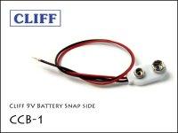 Cliff CCB-1 / 9V Battery Snap side バッテリースナップ  サイドタイプ