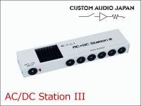 カスタムオーディオ CUSTOM AUDIO AC/DC Station III Ver.3
