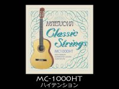 松岡良治 MATSUOKA クラシックギター弦 MC-1000HT  ハイテンション 【ネコポス(旧メール便)対応】