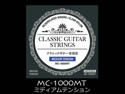 松岡良治 MATSUOKA クラシックギター弦 MC-1000MT  ミディアムテンション 【ネコポス(旧メール便)対応】