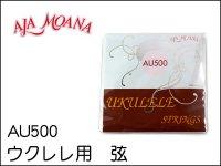 Ala Moana  ウクレレ弦 AU-500 【ネコポス(旧メール便)対応】