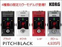 KORG PB-01 コルグ チューナー pitchblack 限定色:BC、CR、RD、WH