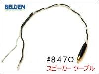 BELDEN 8470 スピーカーケーブル RCAプラグ + 先バラ バナナプラグ