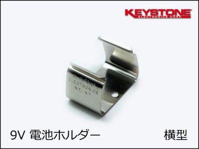 Keystone 9V電池 横型 / 電池ホルダー