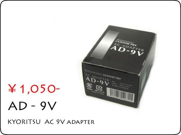 KYORITSU AC アダプター DC9V / 200mA