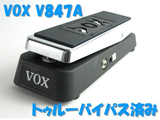 VOX V847A トゥルーバイパス 改造