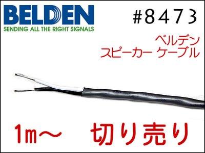 BELDEN ベルデン 8473 スピーカーケーブル 切り売り 1mから購入 メール便OK
