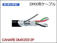 DMX用ケーブル CANARE DMX203-2P 切り売り