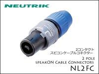 Neutrik / NL2FCノイトリック スピコンケーブルコネクター メス