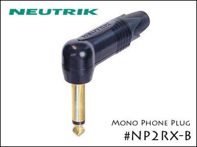 Neutrik ノイトリック モノラル・フォンプラグ  L型 NP2RX-B