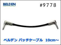 BELDEN ベルデン #9778 パッチケーブル 10cm〜