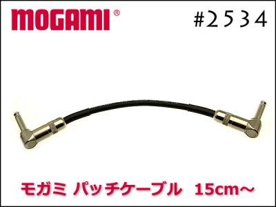 MOGAMI モガミ #2534 パッチケーブル 10cm〜