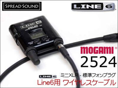 LINE6 Relay G50 G55 G90 ワイヤレス用 ギターケーブル MOGAMI 2524 ミニXLR TA4F サイレントプラグ