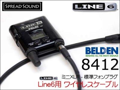LINE6 Relay G50 G55 G90 ワイヤレス用 ギターケーブル BELDEN 8412 ミニXLR TA4F  サイレントプラグ
