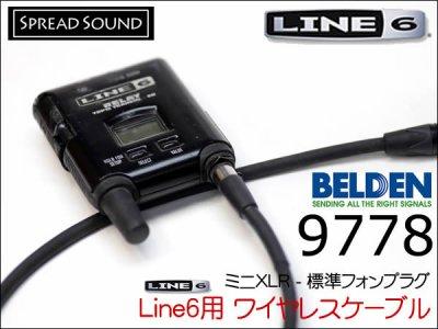 LINE6 Relay G50 G55 G90 ワイヤレス用 ギターケーブル BELDEN 9778 ミニXLR TA4F  サイレントプラグ