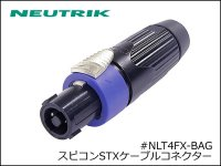 Neutrik / NLT4FX-BAG ノイトリック スピコンケーブルコネクター