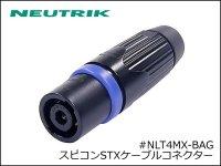 Neutrik / NLT4MX-BAG ノイトリック スピコンケーブルコネクター オス