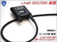 LINE6 Relay G50/G55/G90 ワイヤレス TBP12 トランスミッター ミニXLR ジャック交換 修理