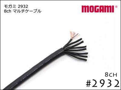 MOGAMI  8ch マルチケーブル #2932 切り売り 1m〜