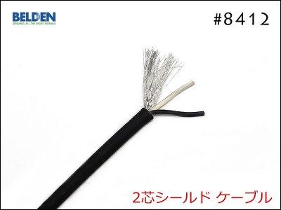 BELDEN ベルデン #8412 2芯シールド ケーブル 切り売り 1m〜