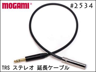 MOGAMI モガミ #2534 ヘッドフォン 延長ケーブル