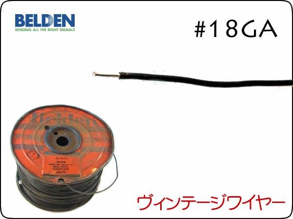 BELDEN ベルデン #18GA 50年代 ヴィンテージワイヤー 切り売り