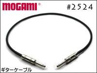 MOGAMI モガミ #2524 + Switchcraft ギター&ベース用 シールドケーブル