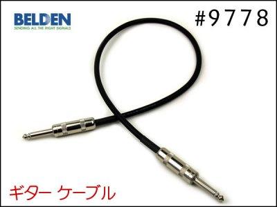 BELDEN ベルデン #9778 ギター・ベース ケーブル 1m〜