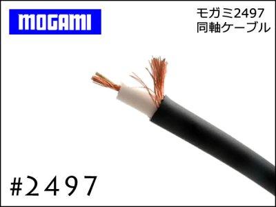 MOGAMI #2497 音声用同軸ケーブル 切り売り 1m〜
