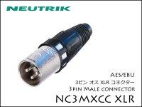 Neutrik / NC3MXCC ノイトリック XLR AES/EBU用プラグ オス