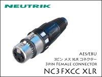 Neutrik / NC3FXCC ノイトリック XLR AES/EBU用プラグ メス