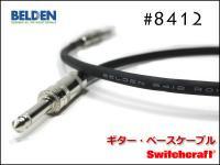 BELDEN ベルデン #8412 ギター・ベース ケーブル 1m〜
