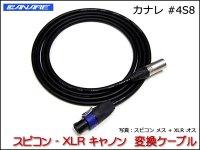 CANARE 4S8 変換・延長ケーブル - スピコン-XLR 3ピン